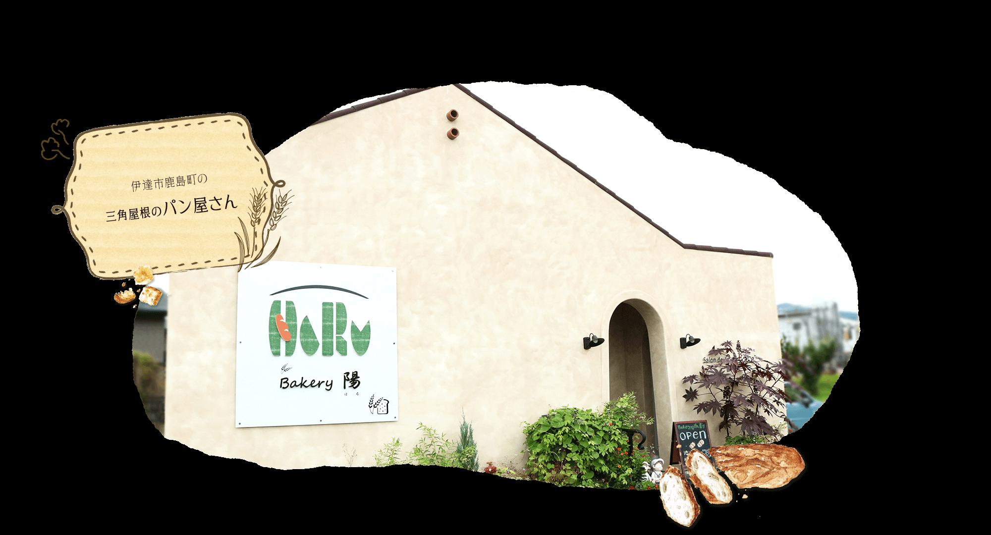 伊達市鹿島町の三角屋根のパン屋さん